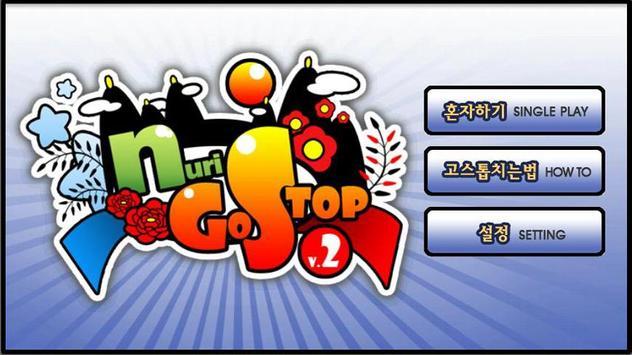 Nuri GoStop Lite - 고스톱 고도리 apk screenshot