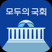 모두의 국회 icon