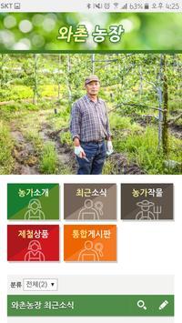 와촌농장 poster