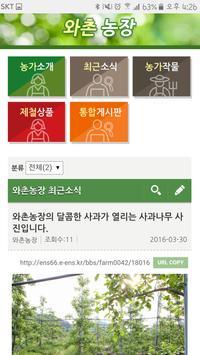와촌농장 apk screenshot