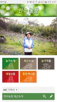 인수농장 poster