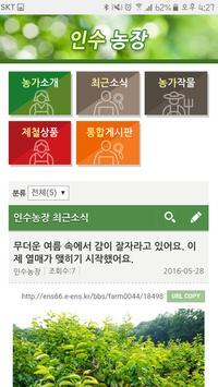 인수농장 apk screenshot