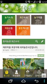 동식농장 apk screenshot