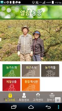 엘림농장 poster