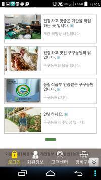 구구농원 apk screenshot