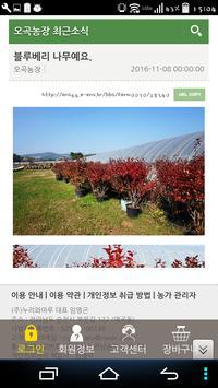 오곡농장 apk screenshot