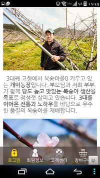 개미농장 apk screenshot