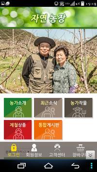 자연농장 poster