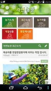 자연농장 apk screenshot