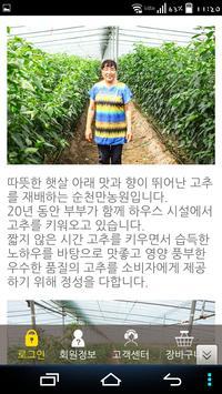 순천만농원 apk screenshot