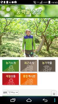 동백골농장 poster