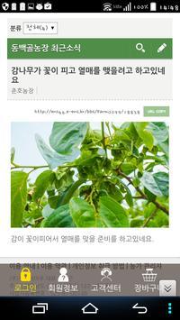 동백골농장 apk screenshot