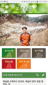 CF유기농원 poster