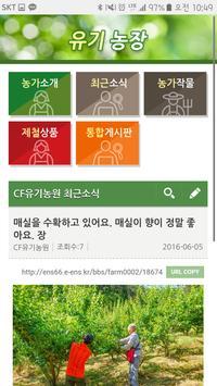 CF유기농원 apk screenshot