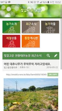 빛깔고운천황대추농장 apk screenshot