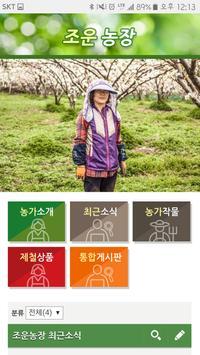 조운농장 poster