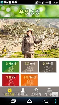 우성농장 poster