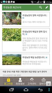 우성농장 apk screenshot