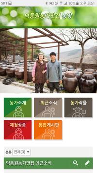 덕동원농가맛집 poster