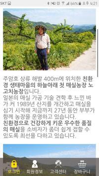 노고치농장 apk screenshot