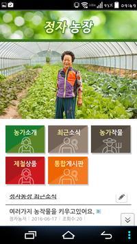 정자농장 poster