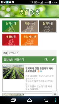 영일농장 apk screenshot