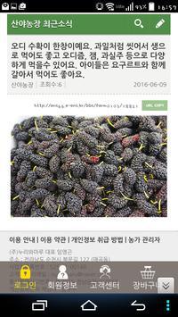 산야농장 apk screenshot