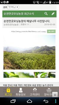 순천만굿모닝농장 apk screenshot