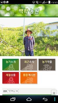 백학농원 poster