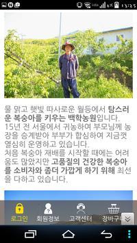 백학농원 apk screenshot