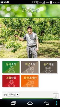 일오삼농장 poster
