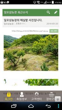 일오삼농장 apk screenshot