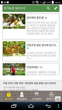 상기농장 apk screenshot