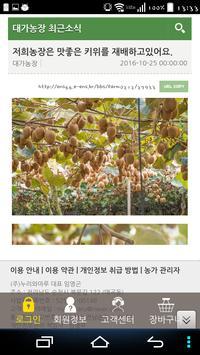 대가농장 apk screenshot