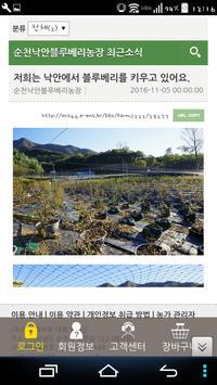 순천낙안블루베리농장 apk screenshot