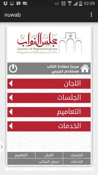 Nuwab Council MP apk screenshot