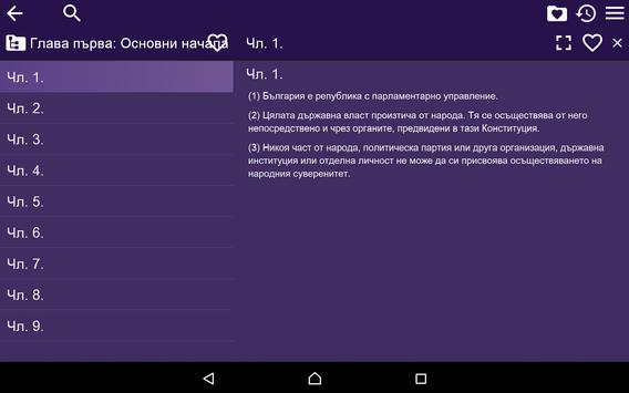 Constitution of Bulgaria apk screenshot