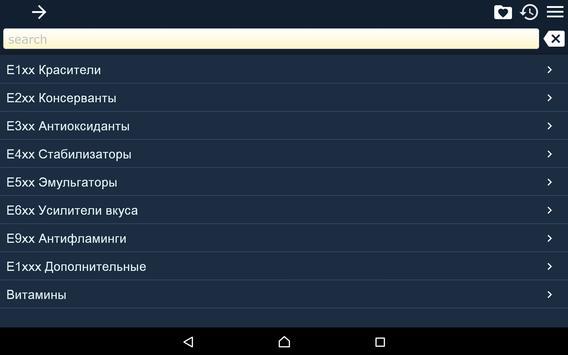 Пищевые добавки (беспл) apk screenshot