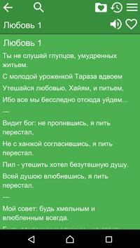Рубаи Омара Хайяма беспл. apk screenshot