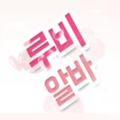ru비앱 icon