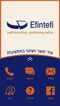אפי הראל Efintefi apk screenshot