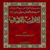 Abwaab Ul Sarf icon