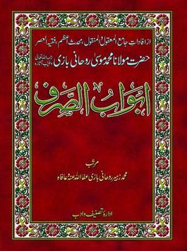 Abwaab Ul Sarf poster