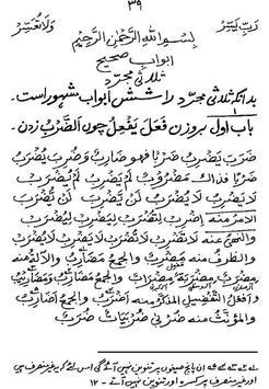 Abwaab Ul Sarf apk screenshot