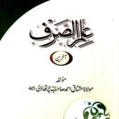 IlmSarfAkhreen icon