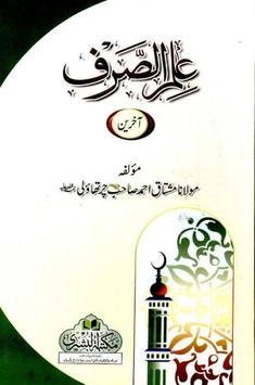 IlmSarfAkhreen poster