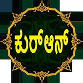 Quran in Kannada icon