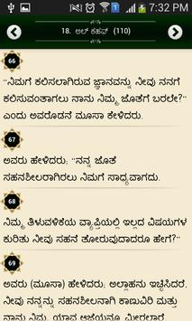 Quran in Kannada apk screenshot