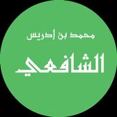 الإمام الشافعي icon
