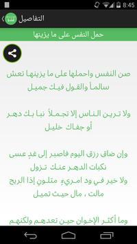 الإمام الشافعي apk screenshot